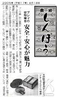農協しんぽう記事
