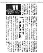 農経しんぽう記事