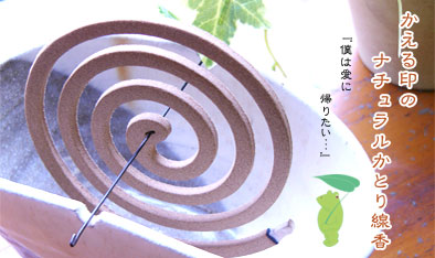 かえる印のナチュラル蚊取り線香