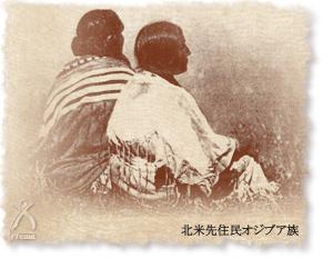 北米先住民オジブア族
