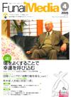 FunaiMedia 2005年4月号