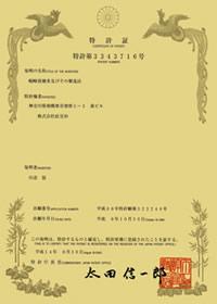 紅豆杉の特許証優喉茶
