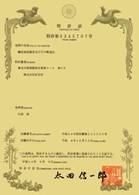 紅豆杉の特許証、甘露茶