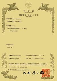 紅豆杉の特許証、紅花茶