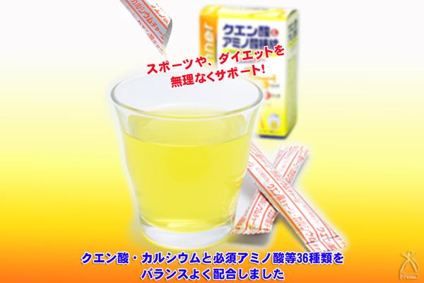 カルシウムと必須アミノ酸等33種類の栄養バランスが疲れをとるクエン酸飲料「トップウィナー」