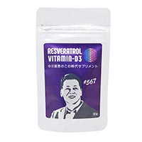 中川信男のこの時代サプリメント