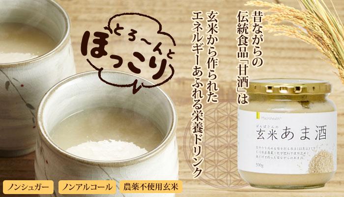 とろ〜んとほっこり。昔ながらの伝統食品「甘酒」は玄米から作られたエネルギーあふれる栄養ドリンク。ノンシュガー ノンアルコール 農薬不使用玄米