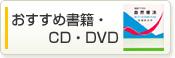 おすすめ書籍・CD・DVD
