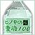 ヒノキの葉液100%