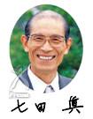 青葉のうさぎ:私も推薦します! 七田眞先生