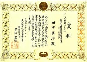 青葉のうさぎ:東久邇宮記念賞受賞