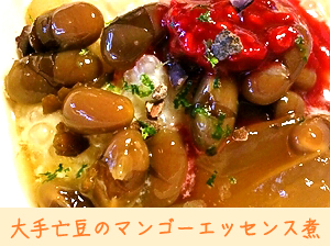大手亡豆のマンゴーエッセンス煮