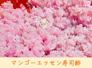 マンゴーエッセン寿司酢