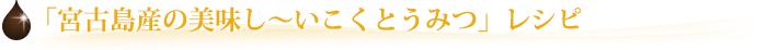 「宮古島産の美味し〜いこくとうみつ」レシピ