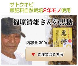 福原清雄さんの黒糖