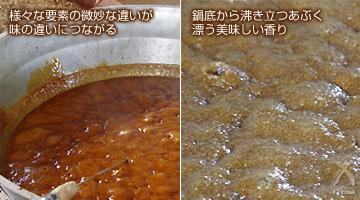 様々な要素の微妙な違いが味の違いにつながる/鍋底から沸き立つあぶく 漂う美味しい香り