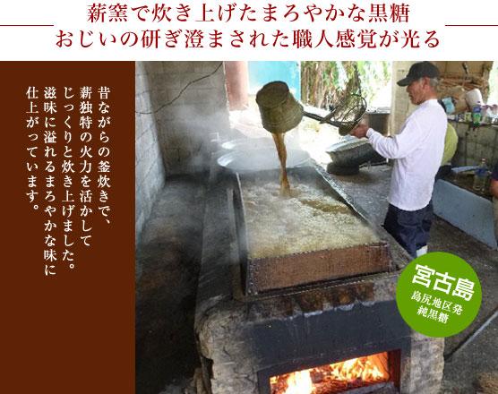 薪窯で炊き上げたまろやかな黒糖 おじいの研ぎ澄まされた職人感覚が光る