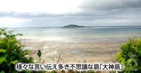 様々な言い伝え多き不思議な島「大神島」