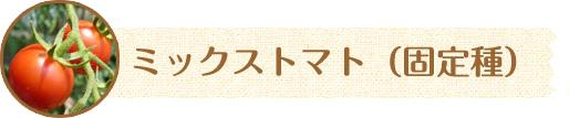 ミックストマト(固定種)