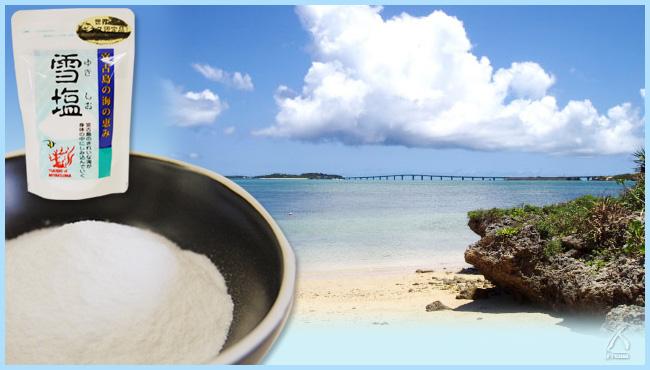 宮古島の明るい海を感じるお塩です