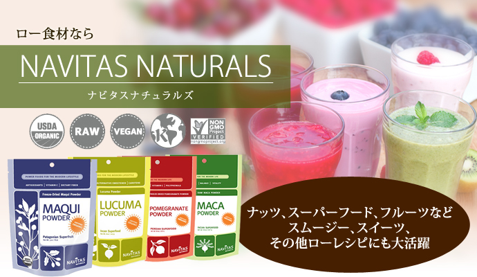 ロー食材ならNAVITAS NATURALS(ナビタスナチュラルズ) ナッツ、スーパーフード&フルーツなどスムージー、スイーツ、その他ローレシピにも大活躍:USDA認定品、RAW認定品、VEGAN、Kosher、Non GMO Project Verified