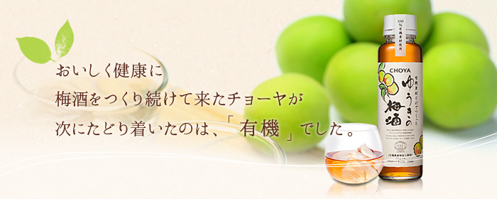 おいしく健康に梅酒をつくり続けてきたチョーヤが次にたどり着いたのは有機でした。
