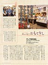 京Business Review No.740