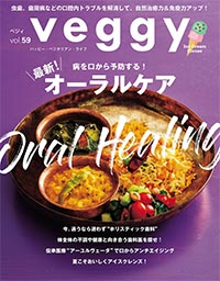 veggy vol.59