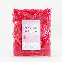 【プレマシャンティ】昔ながらの紅しょうが(刻み) 60g