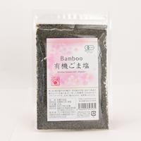 プレマシャンティ Bamboo・有機ごま塩