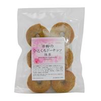 【冷凍】プレマシャンティ 米粉のひとくちドーナッツ〜抹茶〜 6個入