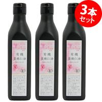 プレマシャンティ 有機 亜麻仁油(フラックスオイル)275g×3本