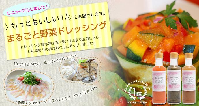 まるごと野菜ドレッシング