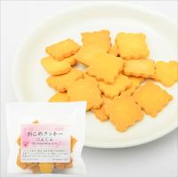 プレマシャンティ  おこめクッキー/にんじん(35g)