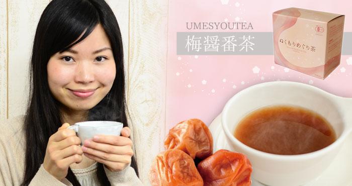 ぬくもりめぐり茶・梅しょう番茶
