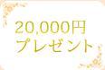 20000円プレゼント