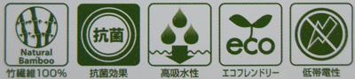 竹繊維100%、抗菌効果、高級水性、エコフレンドリー、低滞電性