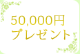 50000円プレゼント