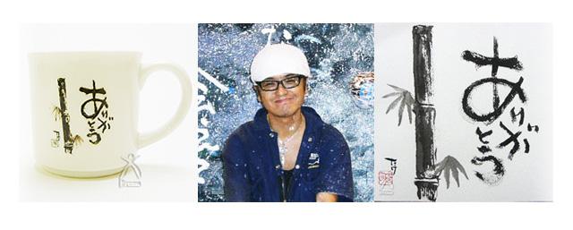 たけさんのオリジナルデザイン入り森修焼「ありがとう」マグカップの画像