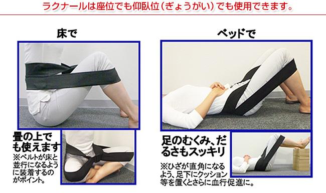ラクナールは座位でも仰臥位でも使用できます。