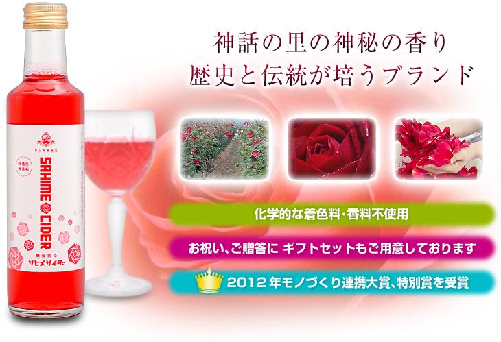 神話の里の神秘の香り 歴史と伝統が培うブランド/着色料、無香料/お祝い、ご贈答にギフトセットもご用意しております。/2012年モノづくり連携大賞、特別賞を受賞