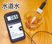 測定結果 水道水