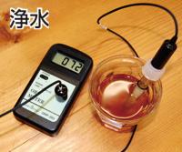 測定結果 浄水