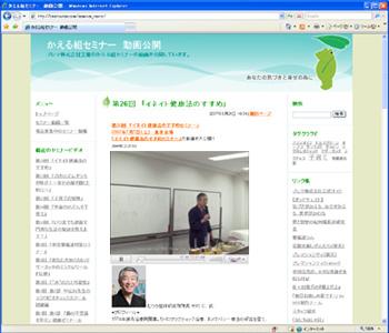 セミナー動画公開