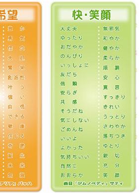ツキを呼ぶ99の幸せ言葉 ハピネスCDセット:ラブリーCD「愛・感謝編」、ラッキーCD「夢・希望編」、ハッピーCD「快・笑顔編