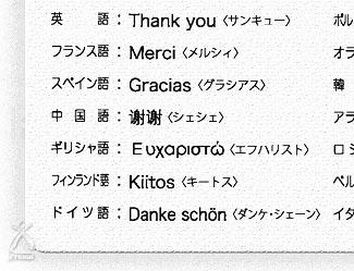 ツキを呼ぶ99の幸せ言葉 ハピネスCDセット:世界15カ国では「ありがとう」はこんは風に言います