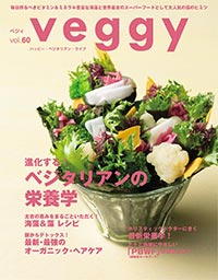 veggy vol.60
