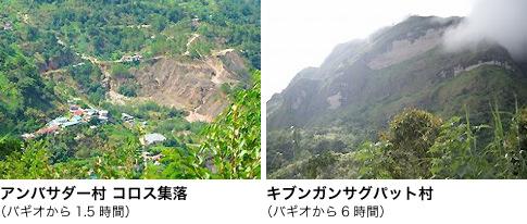 アンバサダー村 コロス集落(バギオから1.5時間)/キブンガンサグパット村(バギオから6時間)