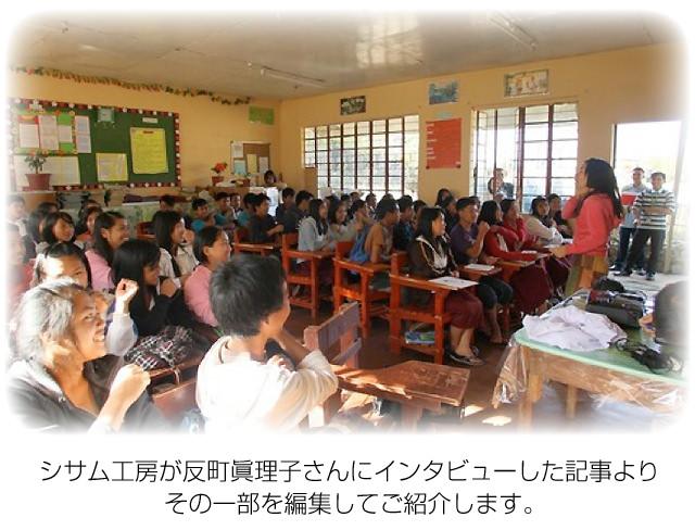 シサム工房が反町眞理子さんにインタビューした記事よりその一部を編集してご紹介します。