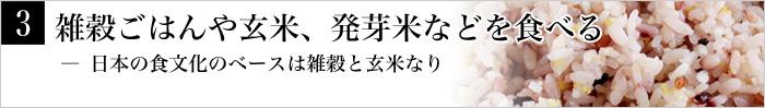 3.雑穀ごはんや玄米、発芽米などを食べる— 日本の食文化のベースは雑穀と玄米なり